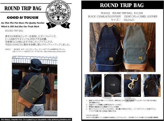 ROUND-TRIP-BAG-カタログ