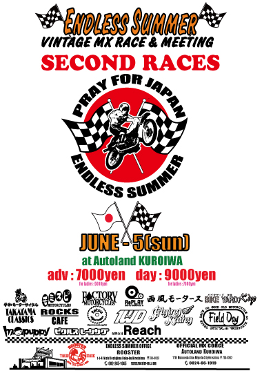 2011 ENDLESS-SUMMER-第二戦 ポスター