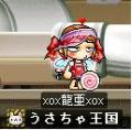 xox龍亜xox