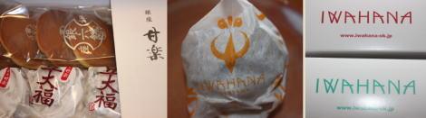 甘楽・IWAHANA(焼モンブラン)