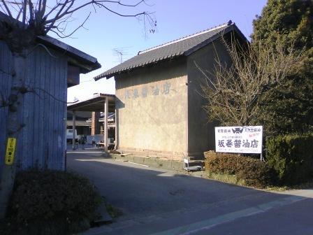 坂巻醤油店
