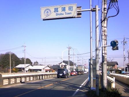 菖蒲町境界