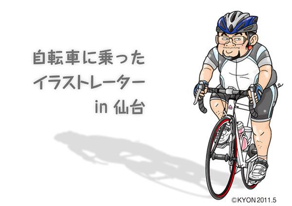 YOKOME_KANSEI_20110513170207.jpg