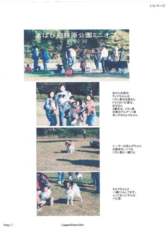 19991121-1.jpg
