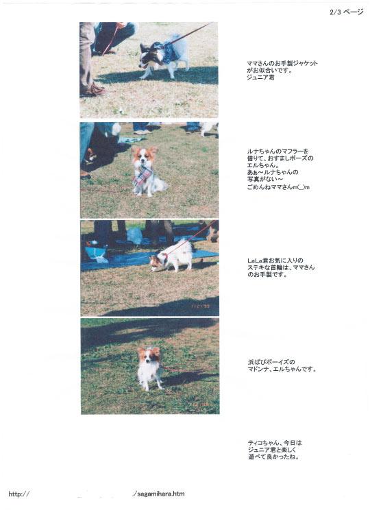 19991121-2.jpg
