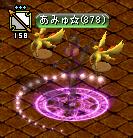 あみゅ878