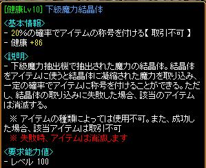 0429下級2-1