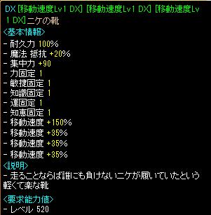 0609T速度ニケ
