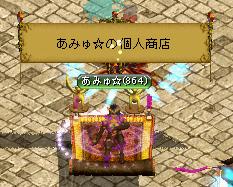 0709あみゅ
