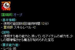 0731霊術
