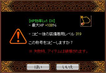 0806下級2