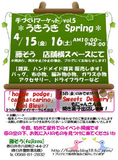 Fujisou-event_convert_20110402233051.jpg