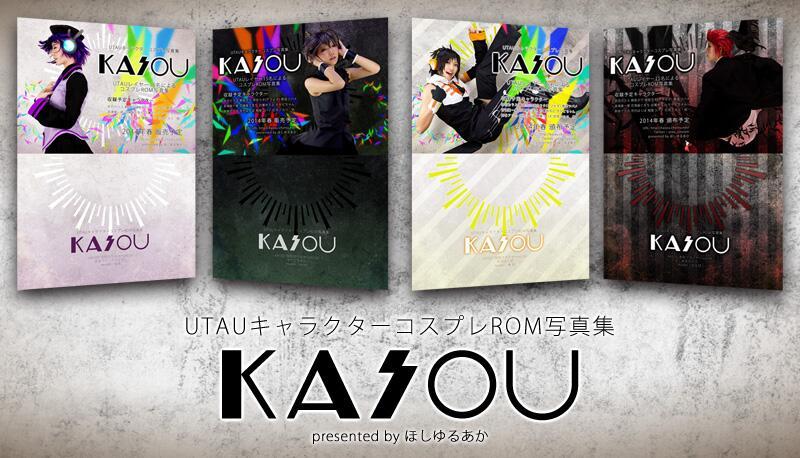 KASOU_flyer