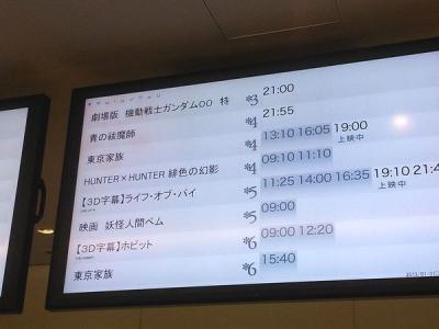 劇場版 機動戦士ガンダム00上映会return