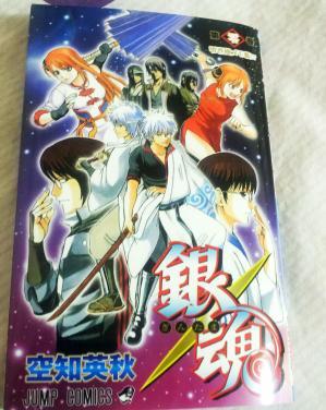 『劇場版銀魂完結篇 万事屋よ永遠なれ』入場者特典『零巻風メモ帳』