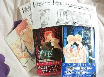 神学校コミックス+特典
