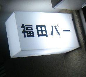 DSC06154_20100420115154.jpg