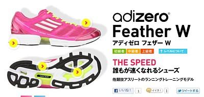 adi feather