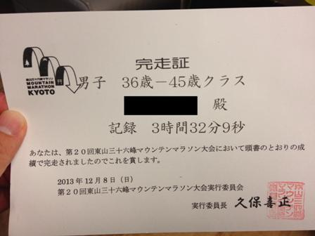 2013_12_08 (2)