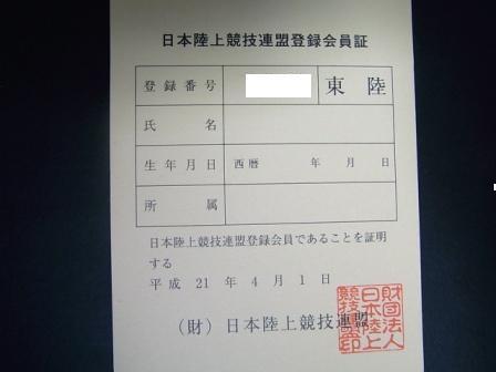 市民ランナー情報館 - 陸連登録