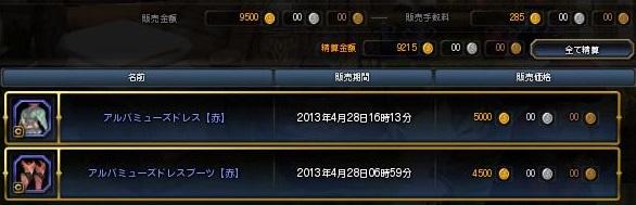 DN 2013-04-29 21-54-10 Mon