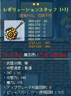Maple101301 (21)