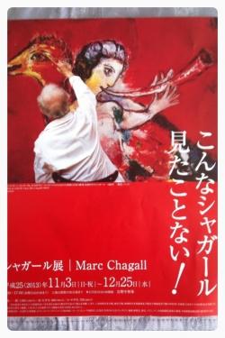 シャガール展-1