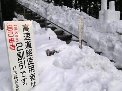 飯盛山参道
