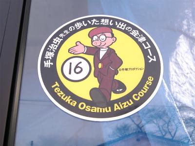 手塚治虫先生の歩いた想い出の会津コース