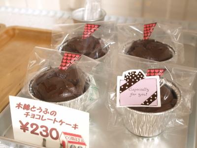 木綿とうふのチョコレートケーキ@comaya