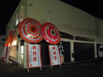 とんこつらーめんHAjiME猪苗代店オープン!