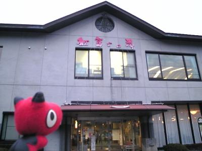 あかべぇ@紅富士の湯