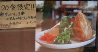 サンドイッチ(若鳥の柚子こしょう風味和風サンド)@三番山下