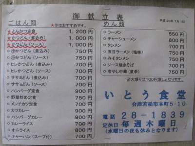 メニュー@いとう食堂