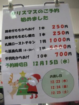 クリスマスチキン@29屋