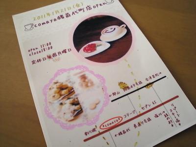 comaya猪苗代町店、1月21日(金)オープン