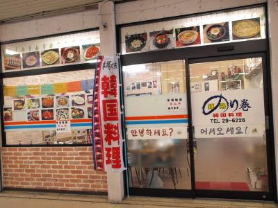 韓国料理の店 「鍾路のり巻」