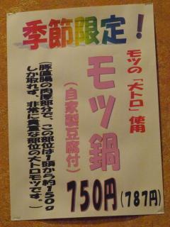 モツ鍋@餃子の葵