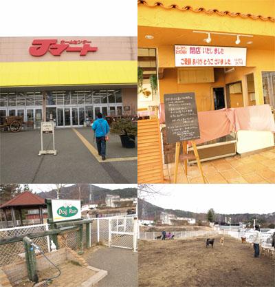 Doggy's cafe閉店@Jマート富士吉田店