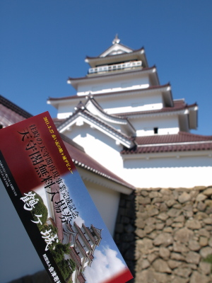 赤瓦の鶴ヶ城天守閣と完成記念無料入場券