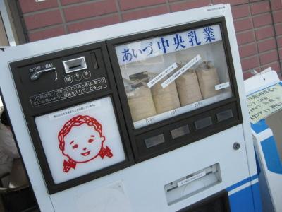 会津中央乳業株式会社 (会津のべこの乳アイス牧場)