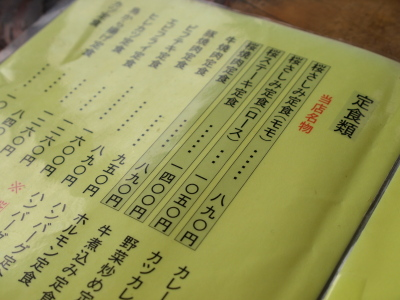 堀ドライブイン@会津坂下町にて桜さしみ定食