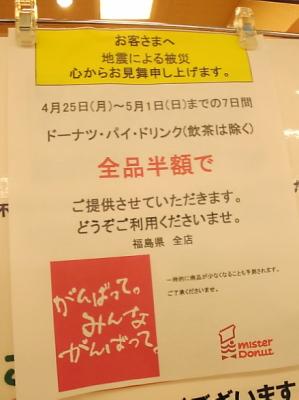 ミスド、ドーナツ・パイ・ドリンク全品半額中!(4/25-5/1まで)