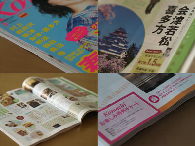 月刊新潟Komachi 5月号 (2010/03/25発売)