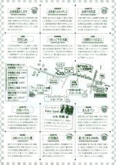 第6回あぐりカフェ&門前横丁美里蔵誕生祭@会津美里町