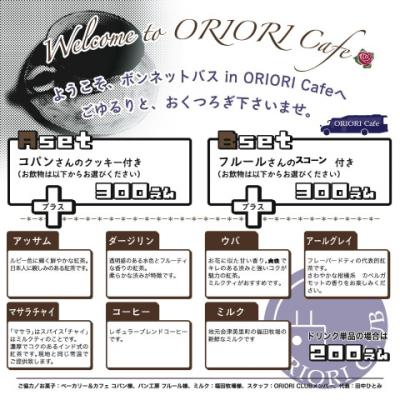 「ORIORI Cafe」のメニュー表@第6回あぐりカフェ&門前横丁美里蔵誕生祭