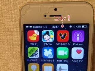 ハピネスカム・アプリ