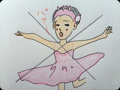 プリンセスおかー