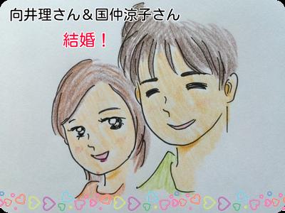 向井&国仲カップル
