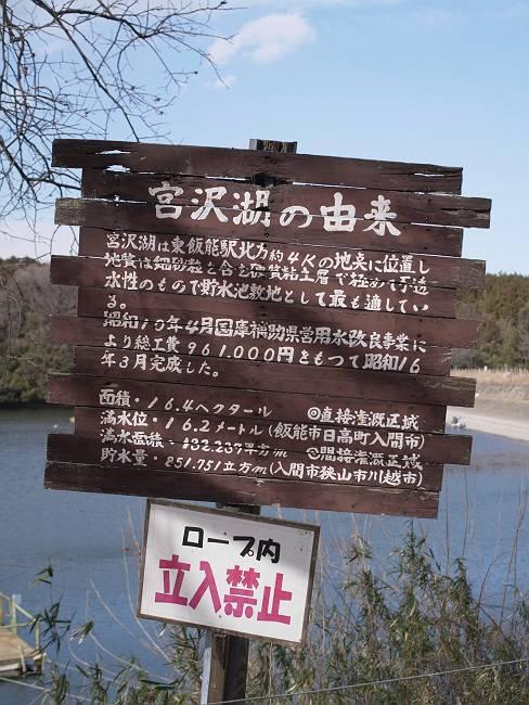 宮沢湖 2-s